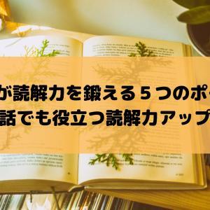 社会人が読解力を鍛える5つのポイント!会話でも役立つ読解力アップ法