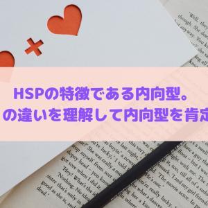 HSPの特徴である内向型。外向型との違いを理解して内向型を肯定しよう!