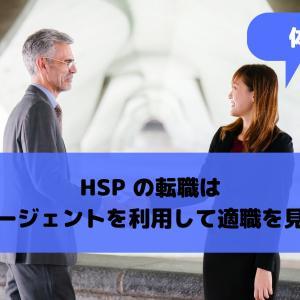 HSP の転職は転職エージェントを利用して適職を見つける【体験談】