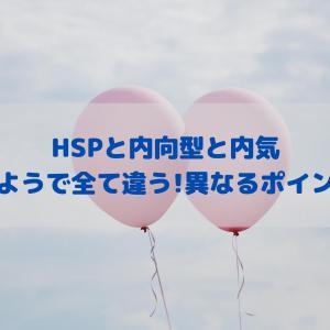 HSPと内向型と内気。似ているようで全て違う!異なるポイントを解説