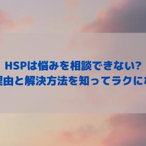 HSPは悩みを相談できない?その理由と解決方法を知ってラクになろう
