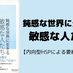 HSPさんの必読書『鈍感な世界に生きる敏感な人たち』の要約・まとめ【HSPが解説】