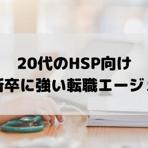 【20代のHSP向け】第二新卒に強い転職エージェント3社を厳選!