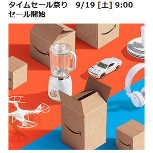 9/19(土)の「Amazon タイムセール祭り」開催で、テレーワークで使える商品はどれがいい ?