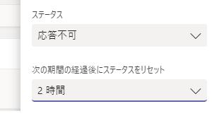 【Microsoft Teams の基本】Teams のステータスを、特定の時間帯だけ「応答不可」に設定するには?
