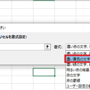 【Excel 2016 の基本】特定の条件によって Excel のセルの書式を変えるには?