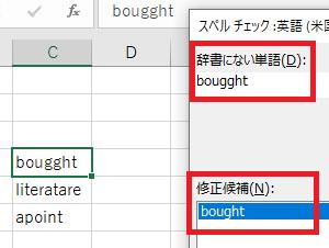 【Excel 2016 の基本】Excel のセルに入力した英単語をすばやくスペルチェックするには?
