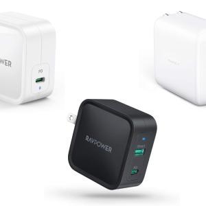 MacBook/Air/ProにおすすめのUSB-C充電器3選を紹介!