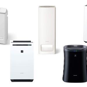 空気清浄機の選び方とおすすめ5選!コロナ対策や花粉やハウスダスト、タバコのニオイ対策にも!