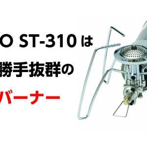 SOTO ST-310は使い勝手抜群の最強バーナー!メリットやデメリット、裏技やレビューも紹介!
