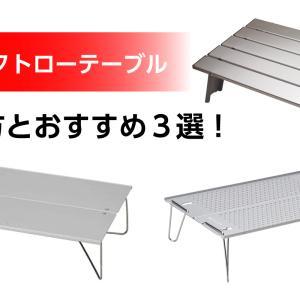 コンパクトローテーブルの選び方とおすすめ3選!折りたたみ式でキャンプやツーリング、登山に最適!