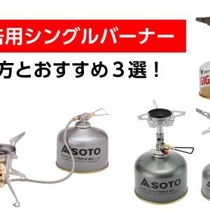 OD缶用シングルバーナーの選び方とおすすめ3選!キャンプや登山、ツーリングに!防災用品としても!