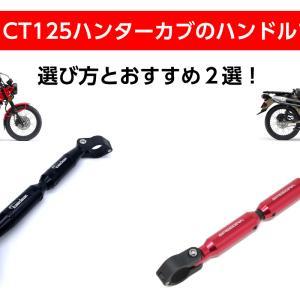 【第2段】CT125ハンターカブのハンドルブレースの選び方とおすすめ2選!取り付け簡単なモデル!