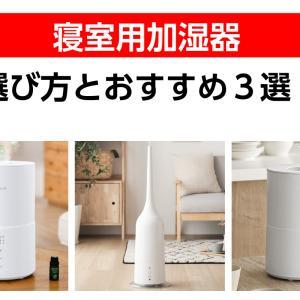 寝室用加湿器の選び方とおすすめ3選!運転音が静か!乾燥から喉や身体を守る!