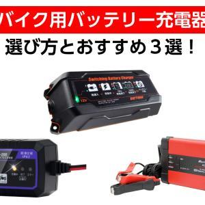 バイク用バッテリー充電器の選び方とおすすめ3選!過放電を防ぎ繋ぎっぱなし可能!冬にも!
