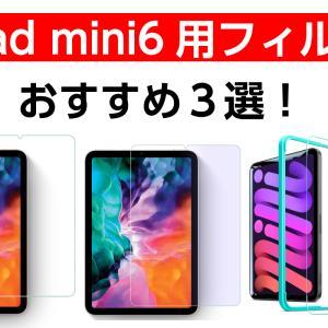 iPad mini6用フィルムのおすすめ3選!ガラスフィルムで簡単!さらさらブルーライトカット!