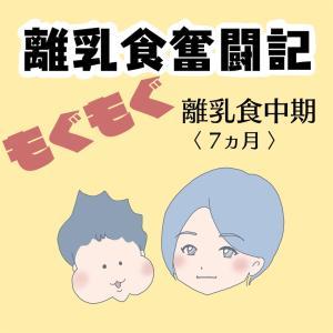 離乳食奮闘記③