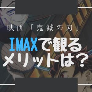 映画・鬼滅の刃無限列車編|IMAXで観るメリットは?