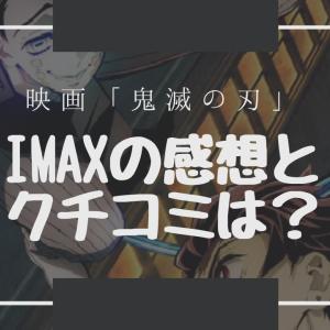 映画・鬼滅の刃無限列車編|IMAXで観た人のクチコミ・感想は?
