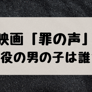映画罪の声|子役の男の子は誰?石澤柊斗(いしざわしゅうと)さん