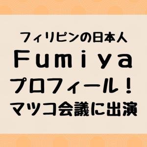 フィリピンの日本人Fumiyaプロフィール!ギャラは?マツコ会議に出演