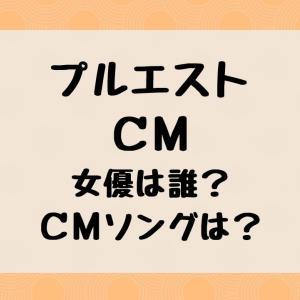 プルエストCM出演者の女の子/女性は誰,CMソングは?