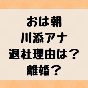 川添アナの退社・退職理由はなぜ,離婚?何があったのか?