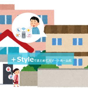 スマートホーム入門に最適!+Style【プラススタイル】がAmazonでスマートホーム家電セール