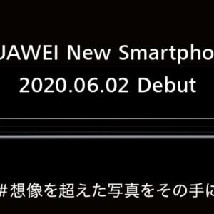 HUAWEI Japan【ファーウェイ・ジャパン】の新製品発表会実況(更新終了)