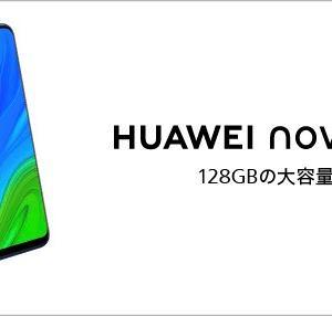 HUAWEI JapanがGMS搭載新スマホ?! HUAWEI nova lite 3+を突如発表