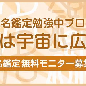 【先着5名】姓名鑑定の無料モニター募集(8月1日)