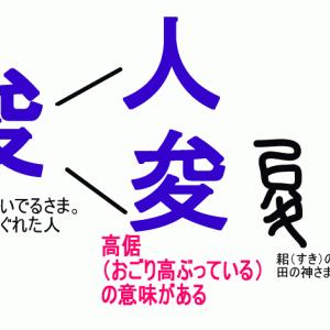 名前に使いたくない漢字「俊」の意味