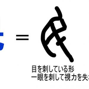 名前に使いたくない漢字「民」の意味