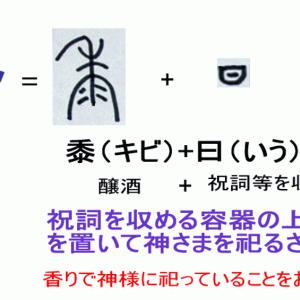 名前に使いたくない漢字「香」の意味