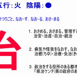 名前に使いたい漢字「治」の意味