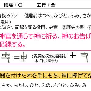 名前に使いたい漢字「史」の意味