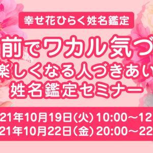 【イベント案内】名前でワカル気づく  ~楽しくなる人づきあい~(Zoom,10/19&10/22