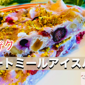 【ダイエット】ザクザクオートミールアイスバー【簡単レシピ】
