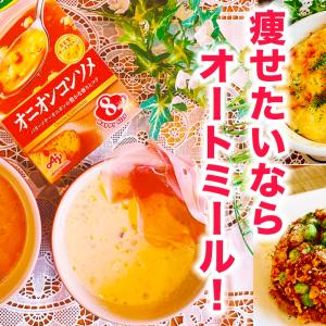 【ダイエット】オニオンコンソメスープ×オートミールで朝ご飯・スープジャーランチ【4種類】