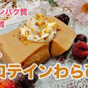 【オオバコダイエット】綺麗に痩せる!高タンパク質・低糖質なプロテインわらび餅【サイリウム】