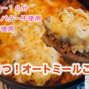 【材料4つ】混ぜてトースター!絶品オートミールイワシご飯♪【ダイエット】
