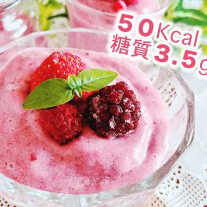【オオバコダイエット(サイリウム)】簡単へルシーベリームース!すぐ食べられる!固める必要なし!
