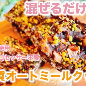 【簡単】低糖質オートミールチョコクッキー!チョコ・フードプロセッサー・オーブン・ココナッツオイル不使用!