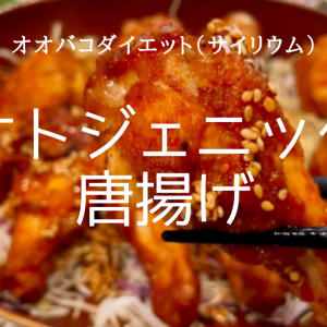 【オオバコ(サイリウム)】ずぼらケトジェニックから揚げ【やみつき漬けダレ】