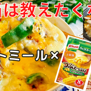 【コーンスープ×オートミール】至福の朝ご飯!コーンポタージュオートミールリゾット・ドリア・パン