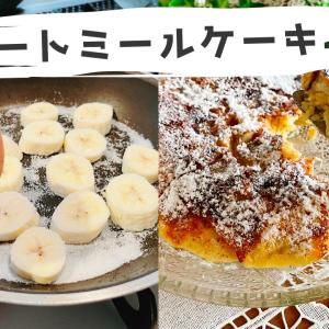 【オートミールケーキ】ずぼらが作るフライパンオートミール朝ごはん