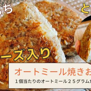 【冷凍・作り置きOK】外はカリカリ、中はとろ〜りチーズ!ヘルシーなオートミール焼きおにぎり【ダイエット】