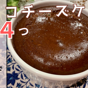 【ダイエットスイーツ】ベイクドチョコチーズケーキ(フォンダンショコラ・ガトーショコラ)