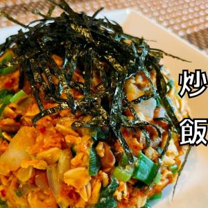 【痩せる】オートミール納豆キムチ炒飯【ダイエット】チャーハン | オートミールレシピ | 糖質制限 | 作り方 | 米化