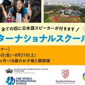 インターナショナルスクールフェア!!